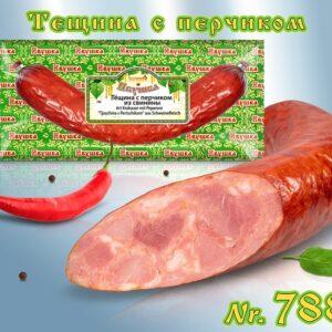 Тещина с перчиком из свинины