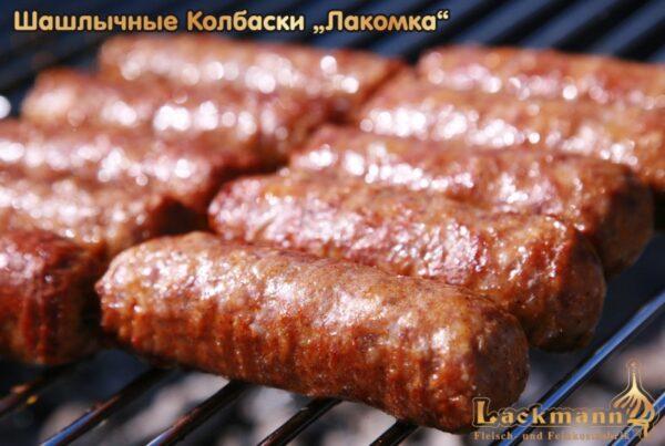"""Шашлычные колбаски """"Лакомка"""""""