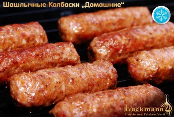 """Шашлычные колбаски """"Домашние"""""""
